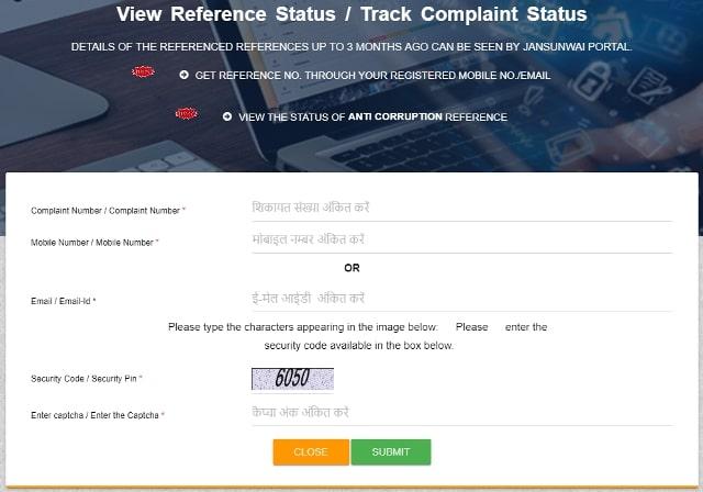 Jansunwai Portal शिकायत की स्थिति
