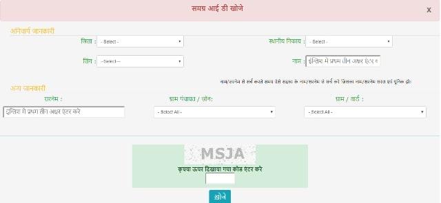 Samagra ID   मध्य प्रदेश समग्र पोर्टल, MP SSSM आई डी Online Search