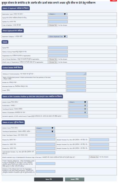 (रजिस्ट्रेशन ) Kusum Yojana: कुसुम योजना ऑनलाइन आवेदन | एप्लीकेशन फॉर्म