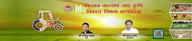जय किसान फसल ऋण माफी योजना 2020: MP Kisan Karj Mafi List, लाभार्थी सूची