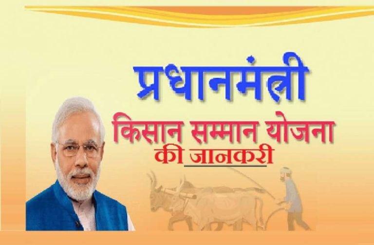 प्रधानमंत्री किसान सम्मान निधि हेल्पलाइन नंबर: PM Kisan Helpline, Email ID