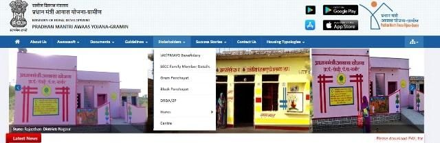 प्रधानमंत्री ग्रामीण आवास योजना लिस्ट: Gramin Yojana List, PMAY- G ऑनलाइन सूची