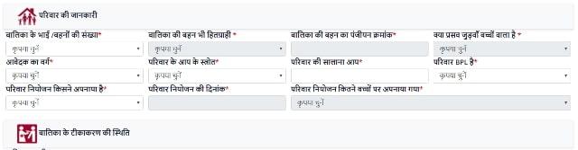 Ladli Laxmi Yojana ऑनलाइन आवेदन प्रक्रिया