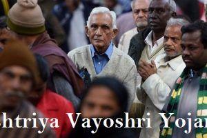 राष्ट्रीय वयोश्री योजना 2020: ऑनलाइन आवेदन, Rashtriya Vayoshri Yojana Form