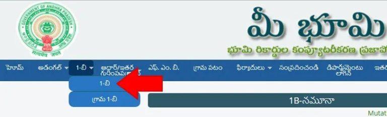 AP Mee bhoomi: Search Adangal, Pahani, ROR- IB Land Records