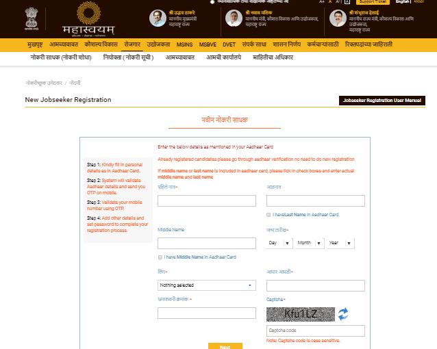 महाराष्ट्र बेरोजगारी भत्ता - Maharashtra Berojgari Bhatta ऑनलाइन रजिस्ट्रेशन