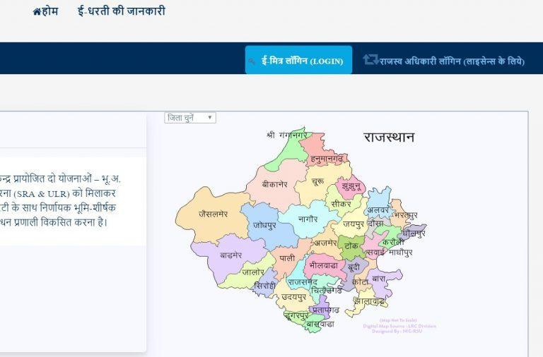 राजस्थान अपना खाता: (Apna Khata Rajasthan) जमाबंदी, भूमि नक्शा ऑनलाइन