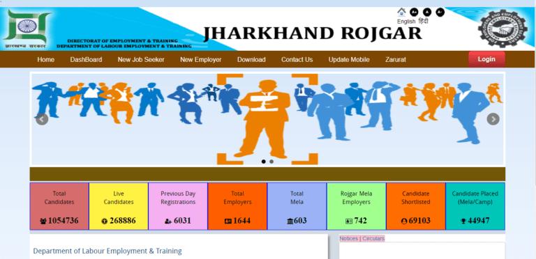 Jharkhand Berojgari Bhatta Registration 2020 | झारखंड बेरोजगारी भत्ता पंजीकरण
