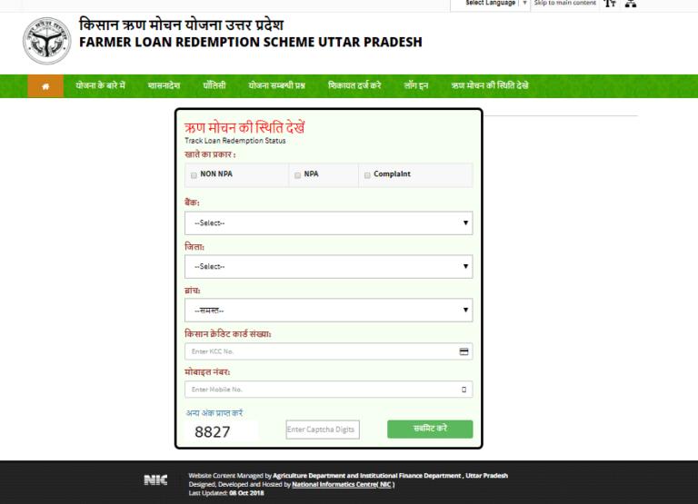 UP Kisan Karj Rahat List