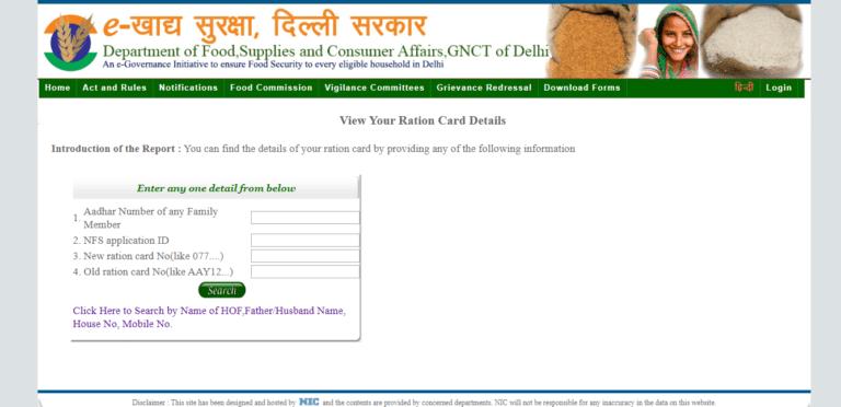 दिल्ली राशन कार्ड लिस्ट