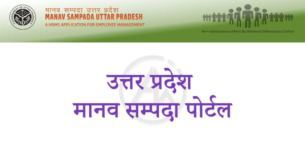 (eHRMS) मानव सम्पदा पोर्टल: Manav Sampada Portal, छुट्टी के लिए आवेदन