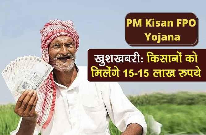 (आवेदन) PM Kisan FPO Yojana 2020: किसान FPO योजना ऑनलाइन पंजीकरण