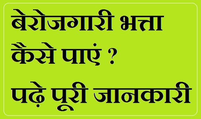 राजस्थान बेरोजगारी भत्ता 2021: Berojgari Bhatta Rajasthan ऑनलाइन आवेदन