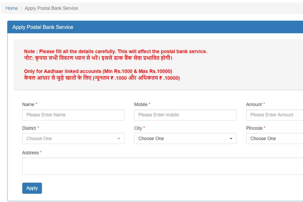 पोस्टल बैंकिंग सेवाएं(Online Registration)