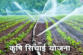 (PMKSY) प्रधानमंत्री कृषि सिंचाई योजना