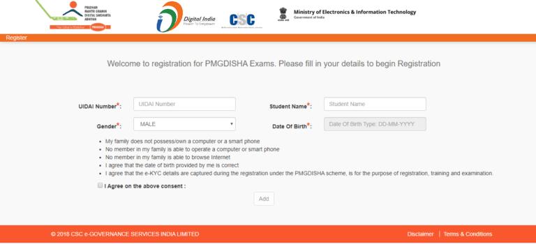 प्रधानमंत्री ग्रामीण डिजिटल साक्षरता अभियान (PMGDISHA) ऑनलाइन आवेदन प्रक्रिया