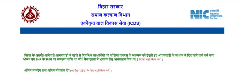 बिहार आंगनवाड़ी लाभार्थी योजना ऑनलाइन रजिस्ट्रेशन (Registration Process)
