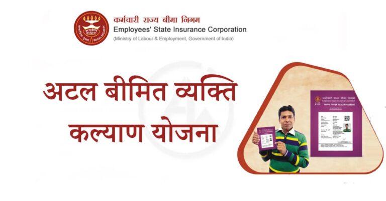 अटल बीमित व्यक्ति कल्याण योजना (Atal Bimit Vyakti Kalyan)