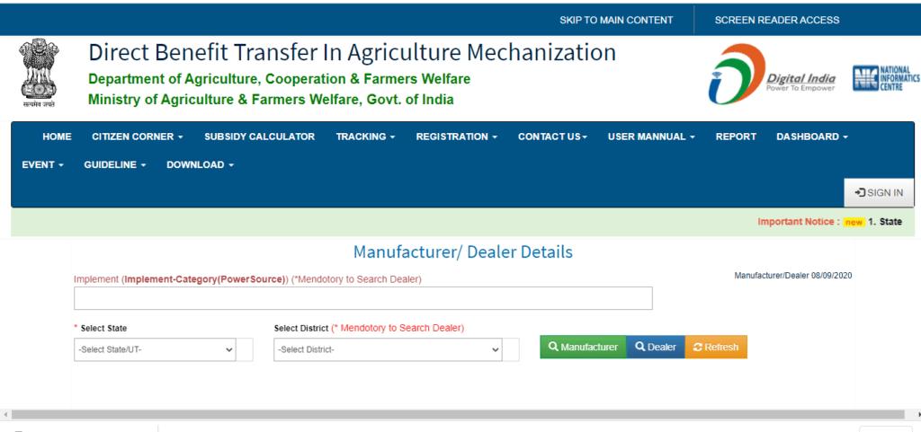 मैनुफैक्चरर तथा डीलर की जानकारी देखने की प्रक्रिया Farm Machinery bank Yojana