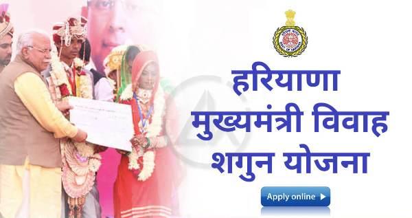 मुख्यमंत्री विवाह शगुन योजना 2021: (Haryana Kanyadan Yojana) ऑनलाइन आवेदन