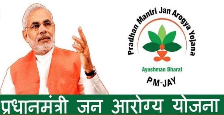 महाराष्ट्र महात्मा ज्योतिबा फुले जन आरोग्य योजना