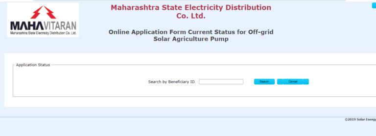 महाराष्ट्र मुख्यमंत्री सौर कृषी पंप योजना में आवेदन की स्थिति जांचे