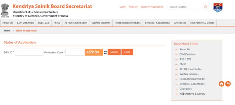 प्रधानमंत्री छात्रवृत्ति योजना एप्लीकेशन स्टेटस