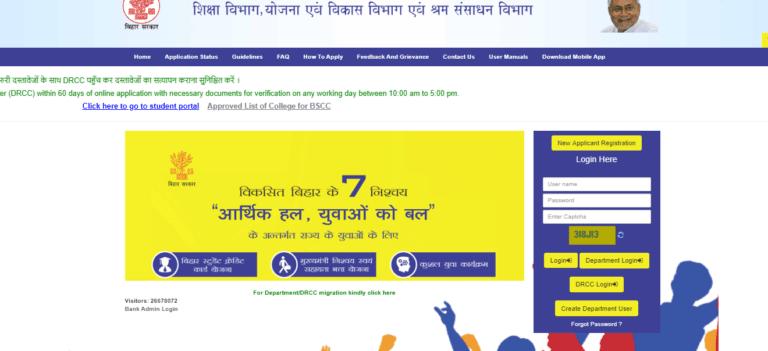 बिहार स्टूडेंट क्रेडिट कार्ड योजना ऑनलाइन आवेदन (Registration Process)