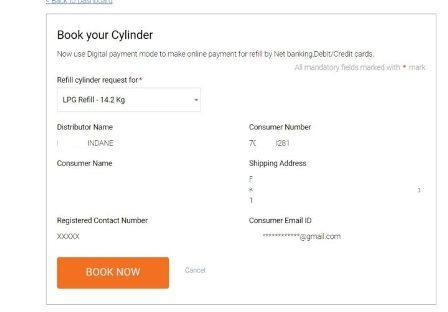 इंडेन गैस ऑनलाइन बुकिंग कैसे करें (Indane Gas Cylinder Online Booking)