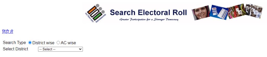 झारखण्ड वोटर स्लिप डाउनलोड करने की प्रक्रिया