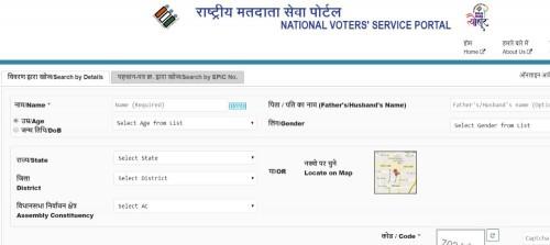 दिल्ली वोटर लिस्ट में अपना नाम खोजने की प्रक्रिया