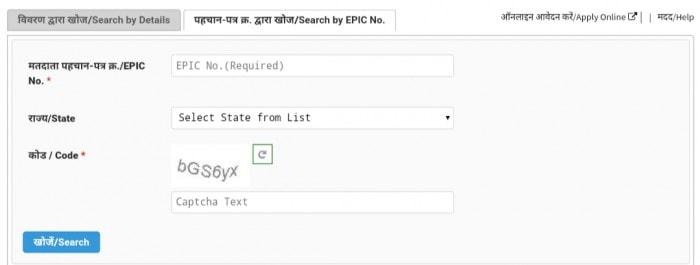 दिल्ली वोटर लिस्ट में अपना नाम खोजने की प्रक्रिया | पहचान पत्र क्रमांक द्वारा खोजें | Search by EPIC No |