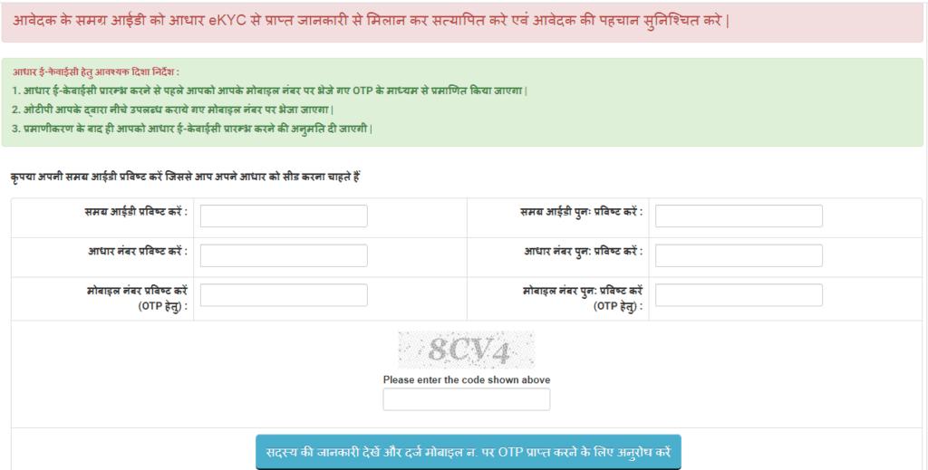 ई केवाईसी करने की प्रक्रिया Samagra ID