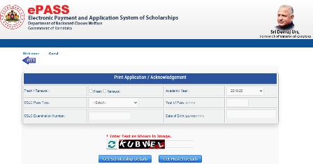 Process to Search Application Number ePass Karnataka Scholarship