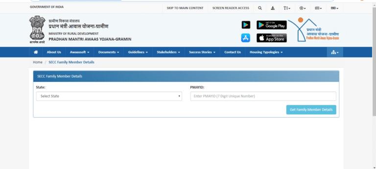एसईसीसी फैमिली मेंबर डिटेल देखने की प्रक्रिया