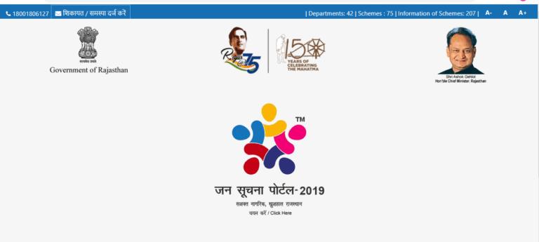 राजस्थान जन सूचना पोर्टल Complaint Registration