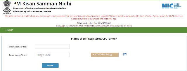Self Registered/CSC Farmer स्टेटस चेक करने की प्रक्रिया