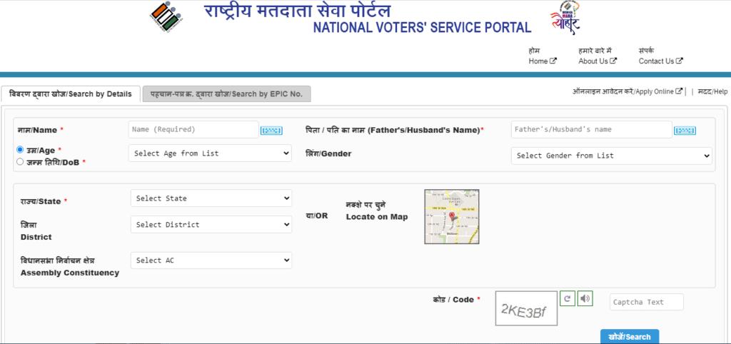 राजस्थान मतदाता सूची EPIC नंबर खोजने की प्रक्रिया