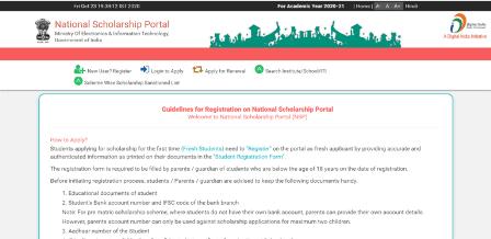 महर्षि वाल्मीकि छात्रवृत्ति योजना में ऑनलाइन आवेदन की प्रक्रिया