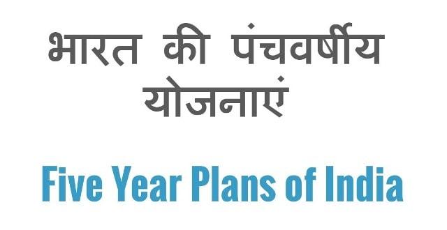 पंचवर्षीय योजना क्या है | 13वीं पंचवर्षीय योजना तथा उसके मुख्य तथ्य | What Is Five Year Plans In INDIA | पंचवर्षीय योजना का इतिहास और विशेषताए