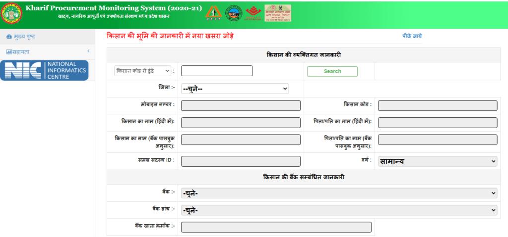 MP E Uparjan किसान की भूमि की जानकारी में नया खसरा जोड़ने की प्रक्रिया