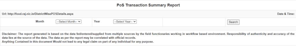 पीओएस ट्रांजेक्शन रिपोर्ट देखने की प्रक्रिया