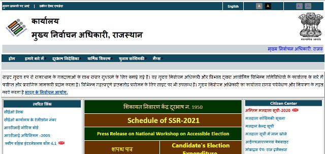 राजस्थान वोटर लिस्ट में नाम देखने की प्रक्रिया (Online Process)