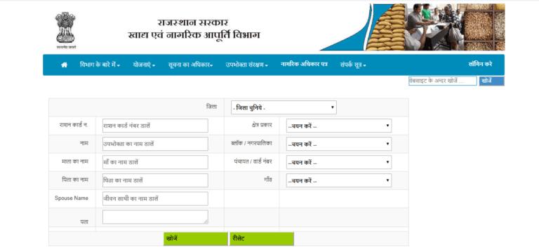 राशन कार्ड विवरण ऑनलाइन चेक करने की प्रक्रिया