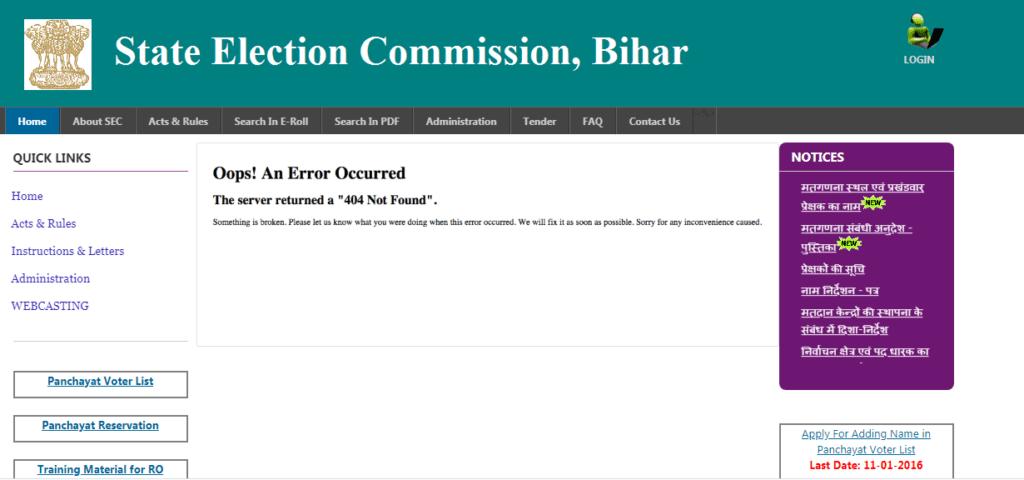 पंचायत वोटर लिस्ट डाउनलोड करने की प्रक्रिया