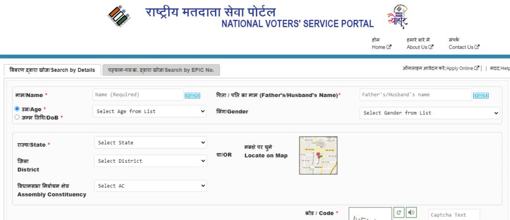 फाइनल बिहार वोटर लिस्ट को डाउनलोड करने की प्रक्रिया