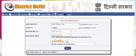 Delhi Tirth Yatra Yojana आवेदन की स्थिति खोजने की प्रक्रिया