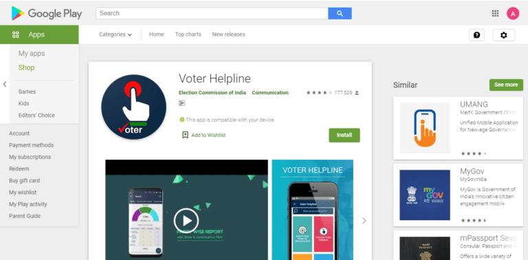 हरियाणा वोटर लिस्ट मतदाता हेल्पलाइन एप डाउनलोड करने की प्रक्रिया