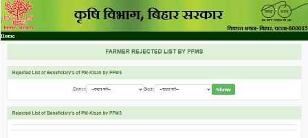 पीएम किसान रिजेक्टेड लिस्ट देखने की प्रक्रिया (pmkisan.gov.in)