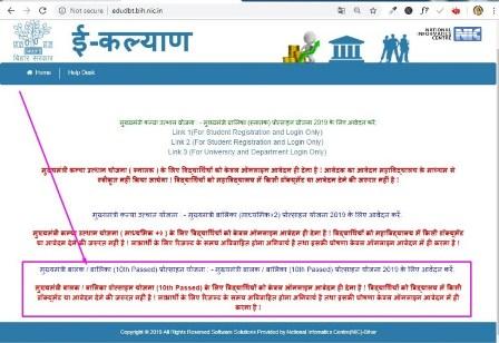 मुख्यमंत्री बालक बालिका प्रोत्साहन योजना आवेदन की प्रक्रिया